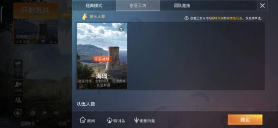 【公告】和平精英体验服1月10日更新公告丨春节模式、夺宝战场等新玩法上线
