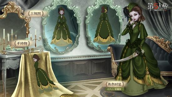 命运随风而逝 第五人格红夫人演绎之星时装-斯嘉丽即将登场