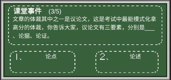 乡村老师语文学科问答全解!他来了!