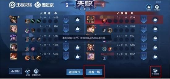 【公告】观战系统 王者荣耀正式服1月14日停机更新