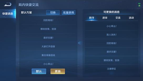 【公告】游戏交流优化 王者荣耀正式服1月14日停机更新