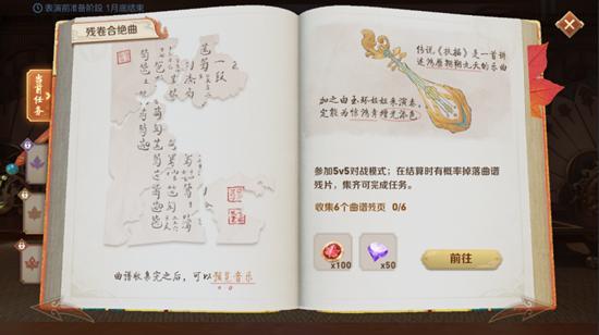 【公告】排位赛调整 王者荣耀正式服1月14日停机更新