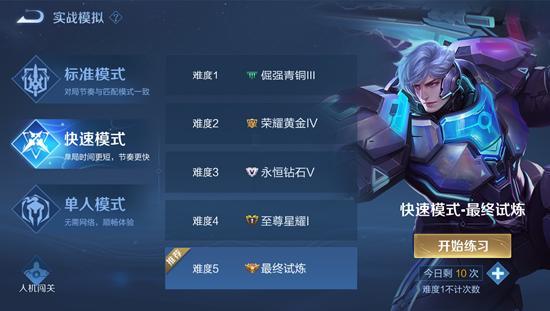 【公告】实战模拟玩法 王者荣耀正式服1月14日更新
