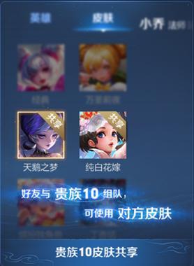 【公告】贵族福利升级 王者荣耀正式服1月14日停机更新