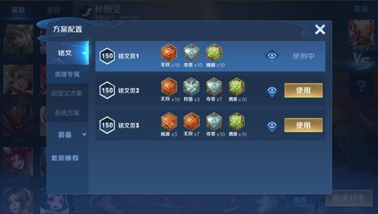 【公告】铭文系统优化 王者荣耀正式服1月14日停机更新