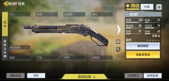【枪械作战手册】大神进阶,教你玩转M1887!
