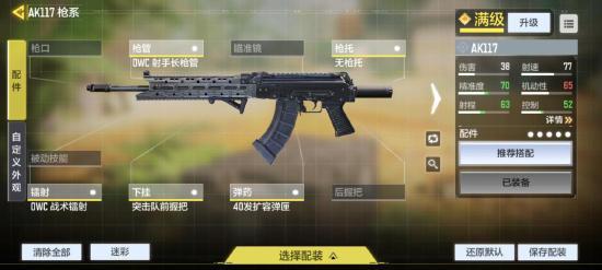 【枪械作战手册】大神进阶,教你玩转AK117!