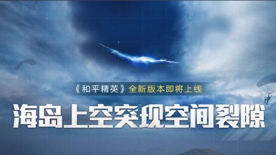 和平精英全新四圣降临版本将于1月26日上线!