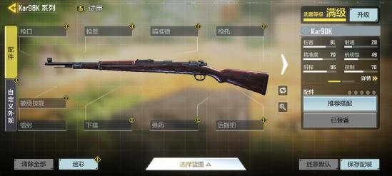 【枪械作战手册】大神进阶,教你玩转Kar98K!