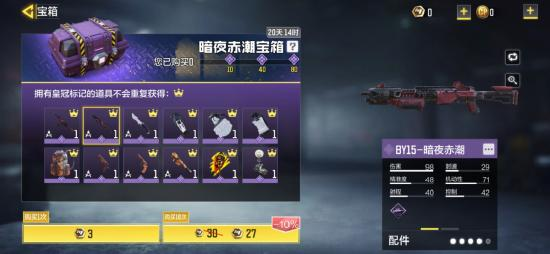 【新品来袭】危机已至,暗夜赤潮系列武器震撼登场!