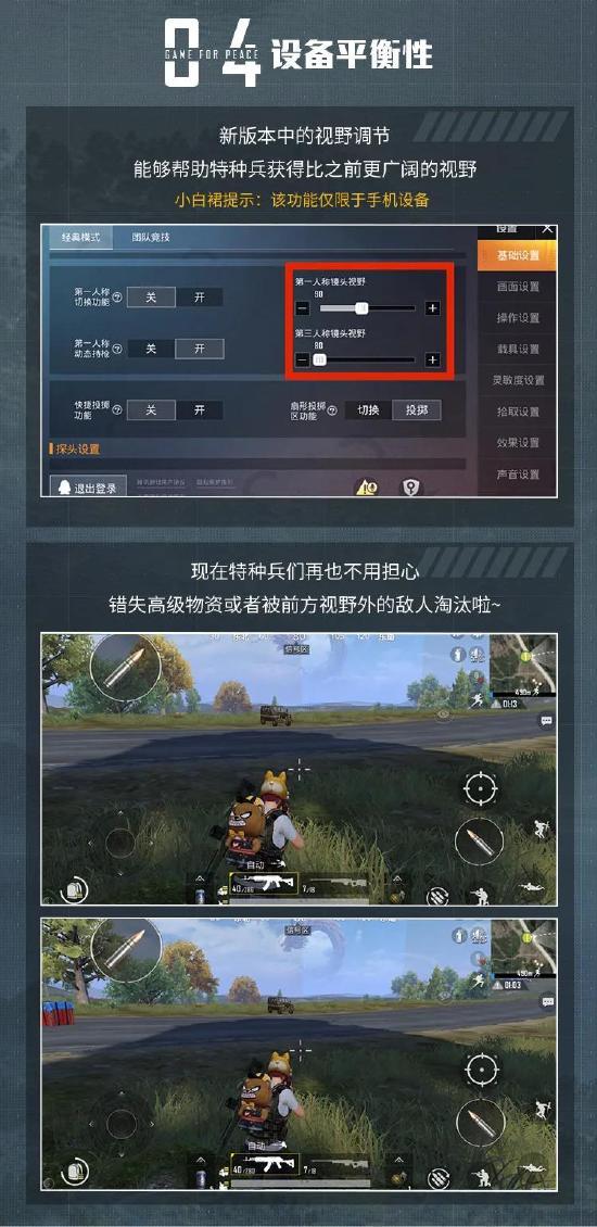 新版本爆料第一弹丨枪械平衡性调整,自定义脸型助你玩转海岛