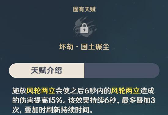 【原神】护法夜叉魈角色攻略 武器与阵容推荐