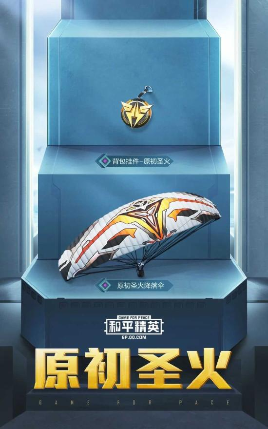 【新赛季爆料】SS12赛季手册初火来袭,揭开重重迷雾!