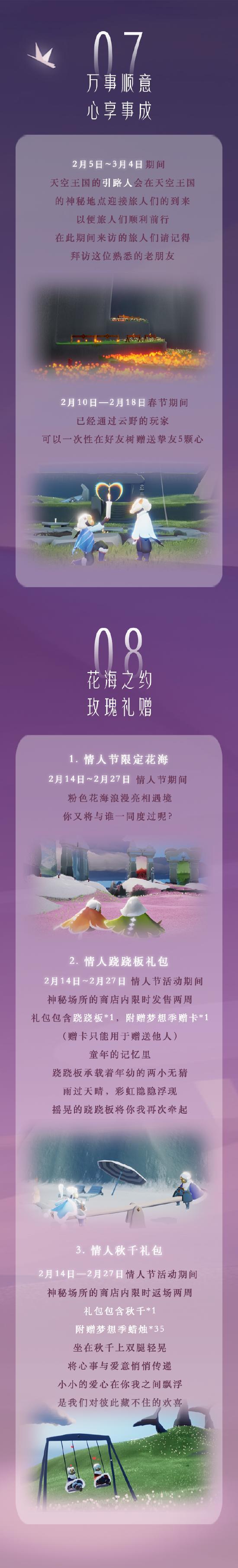 光遇2月3号公告 | 全新奇妙之旅:新春与梦想的双重惊喜