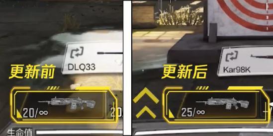 【冬日行动】新版本武器平衡性调整!