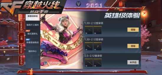 新春前的畅玩,英雄级武器免费体验!