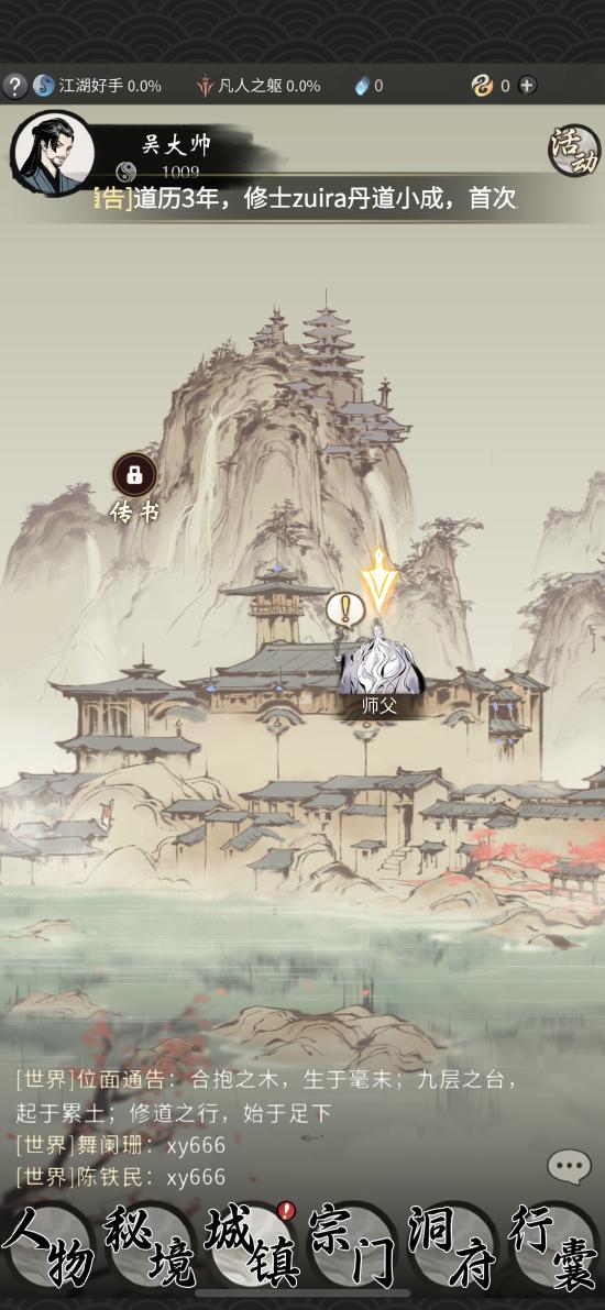 《一念逍遥》:新奇的放置修仙,但玩法略显乏味