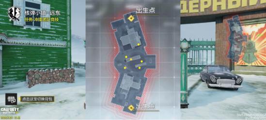 【模式介绍】使命召唤手游:4模式上线新图核弹小镇-远东,新手该怎样适应?