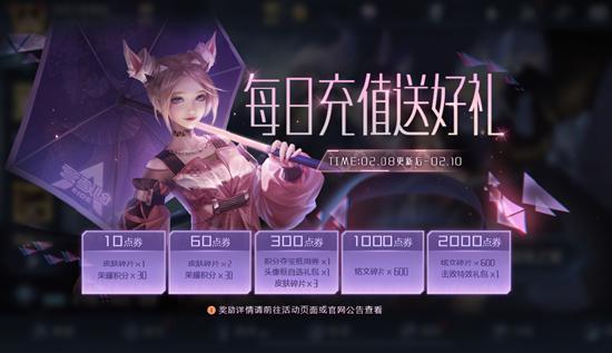 【公告】2月8日不停机更新 春节福利预告