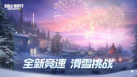 【瘦普日记】寒风拂面,我在使命战场邀你滑雪!