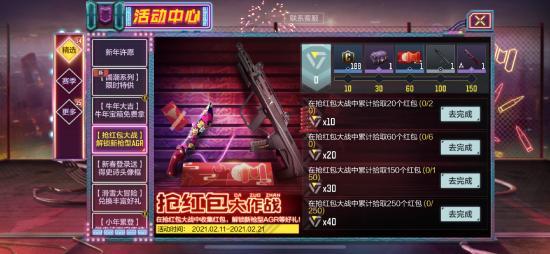 【春节特辑】新年活动全新玩法 免费解锁AGR