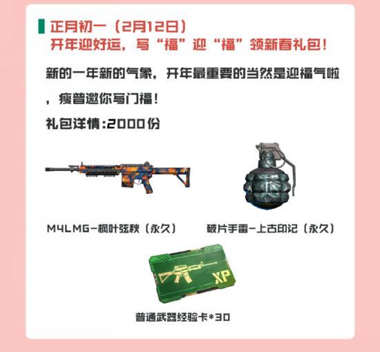 【新春福利】新春礼包放送, 牛年初一至初五永久武器每天送!