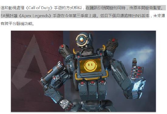 【爆料】《Apex 英雄》正在由腾讯开发,预计21年Q3上线