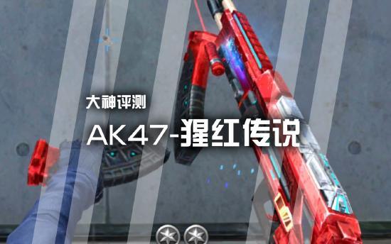大神评测:开拓属于自己的传说之路,AK47-猩红传说