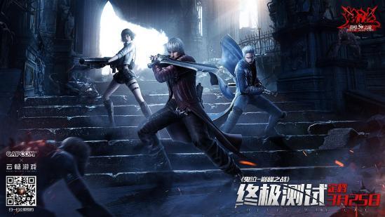 鬼泣-巅峰之战终极测试3月25日开启 抢下下载赢测试资格