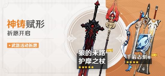 「神铸赋形」祈愿:「长柄武器・护摩之杖」「双手剑・狼的末路」概率UP!