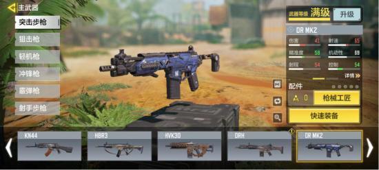 【使命小课堂】多面型步枪DRMK2如何挑选配件?试试这3种方案