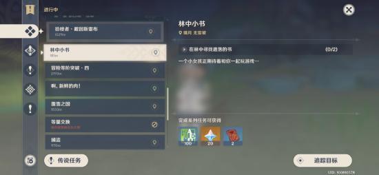 【原神】林中小书任务攻略