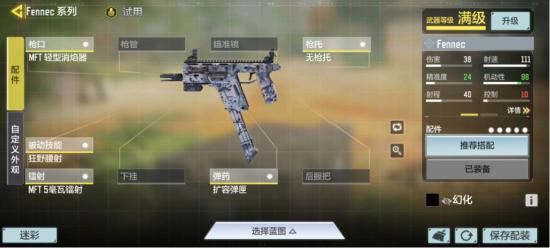 【使命小课堂】Fennec和AGR属于T1级武器吗?该怎样选取配件?
