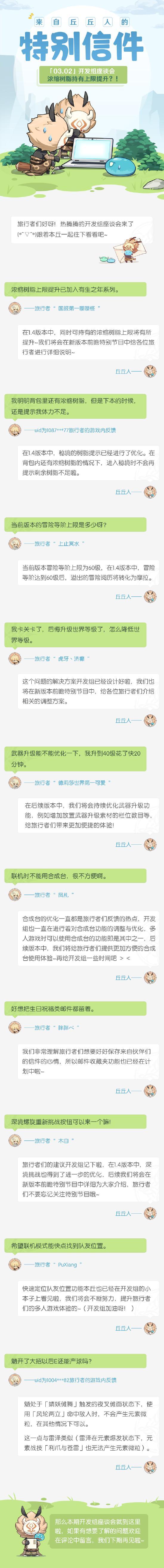 原神3.02开发组座谈会―开发组问答新鲜出炉!