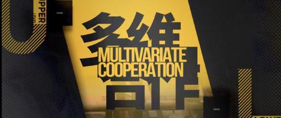 明日方舟罗德岛防御协议「多维合作」模式上线预告及内容分析