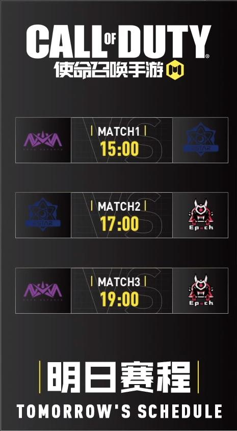 使命召唤大师赛季前赛收官日预告:三进二胜者为王,常规赛名额争夺最终章!