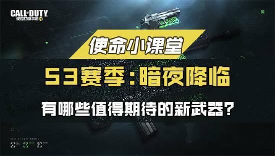 【使命小课堂】S3赛季有哪些值得期待的新武器?