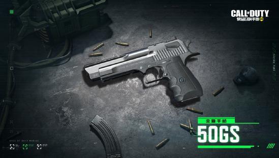 【暗夜降临】官宣 50GS双持要来了!