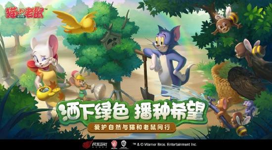 以你之名 播种希望 《猫和老鼠》植树节邀你做公益!