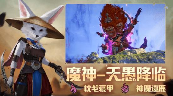 【版本预告】3月18日版本更新——史诗活动,巨兽匹配,众多新玩法强势来袭