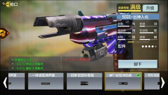 【攻略创作】手枪还是手炮?50GS枪械配件思路和详细解析