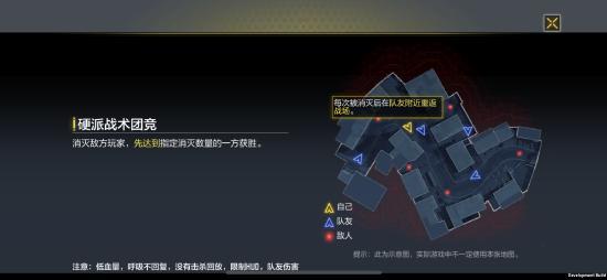 【使命情报站】多人模式迎来新玩法,硬核战场来袭!体验服内容情报已送达