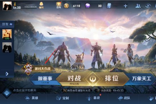 派对大作战全新玩法 4月1日抢先服版本更新
