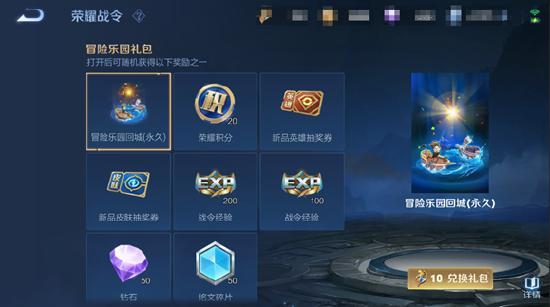 S23荣耀战令更新 4月1日抢先服版本大更新