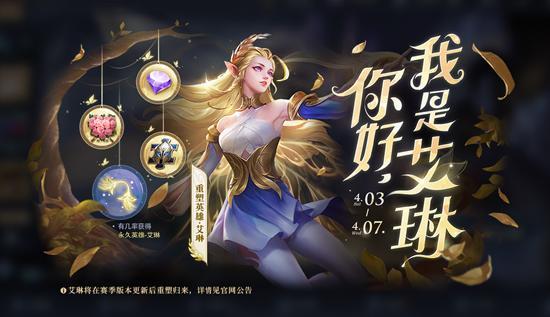 【公告】李元芳-飞鸢探春皮肤即将上架 4月2日不停机更新