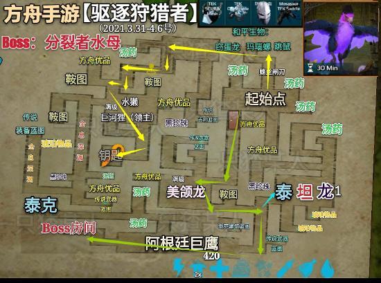 方舟生存进化手游3.31~4.6号【驱逐狩猎者】地牢地图&攻略