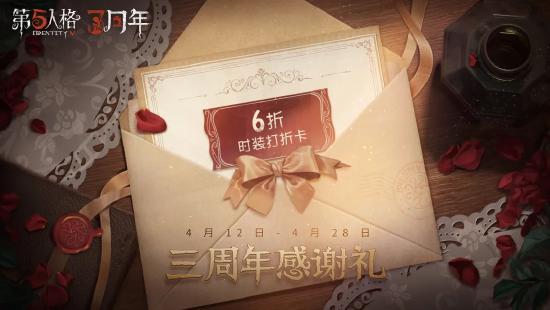 第五人格三周年限时精华&新福利来袭!