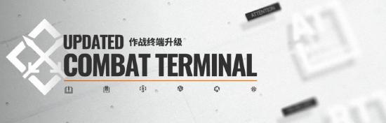 明日方舟作战终端升级,全新UI与活动复刻
