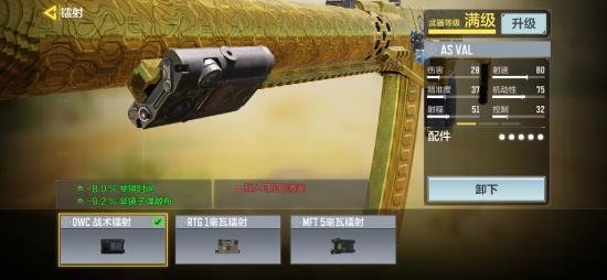 """使命召唤手游新步枪""""巨浪""""asval的枪械配件搭配推荐。"""