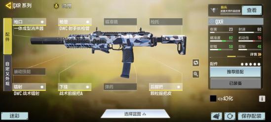 【使命小课堂】体验服新冲锋枪QXR全解析,它能否成为T1级武器?